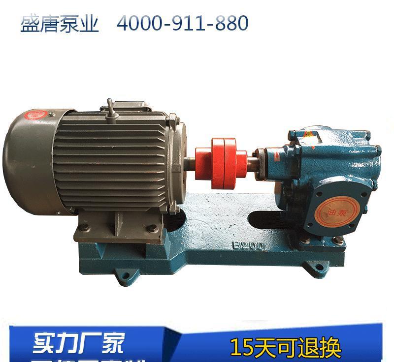 高品质齿轮油泵超低价 kcb-zyb 渣油泵 15天保退换