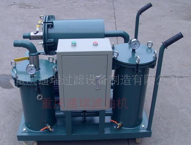 YL淬火油滤油机,热油过滤,防锈油过滤机