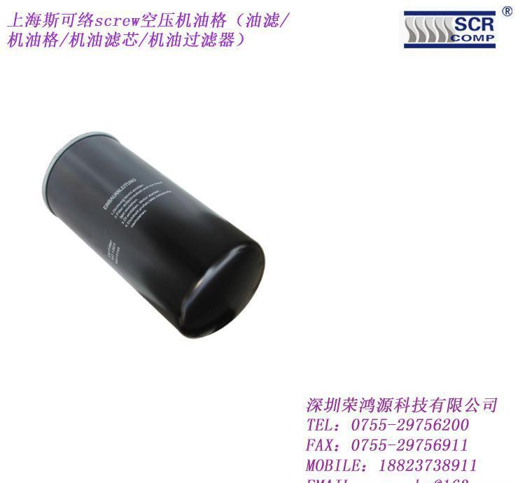 上海SCREW斯可络SCR340空气压缩机油滤|机油过滤芯W