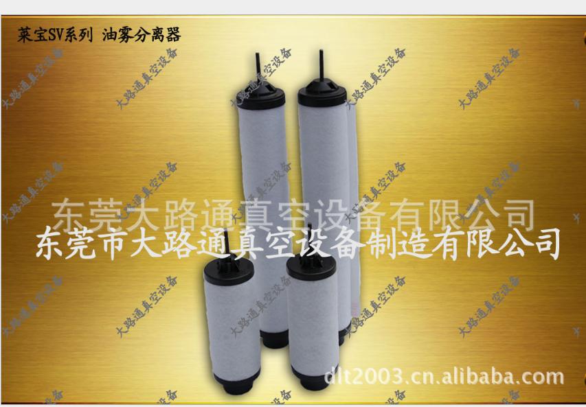厂家供应SV750B莱宝真空泵油雾分离器 进口真空泵配件 大路通