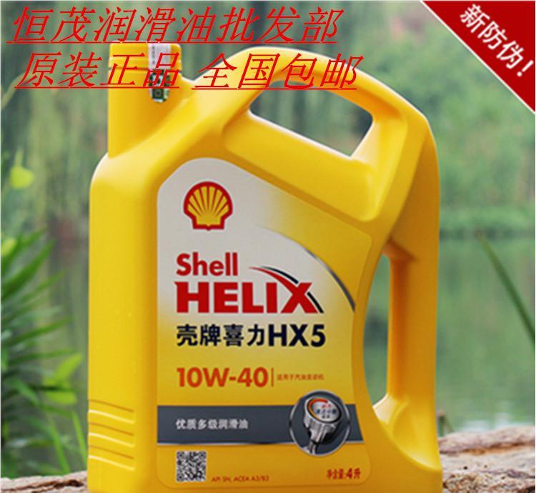 壳牌机油黄喜力HX5 包邮 黄壳半合成汽油机油10W-40 包邮快递