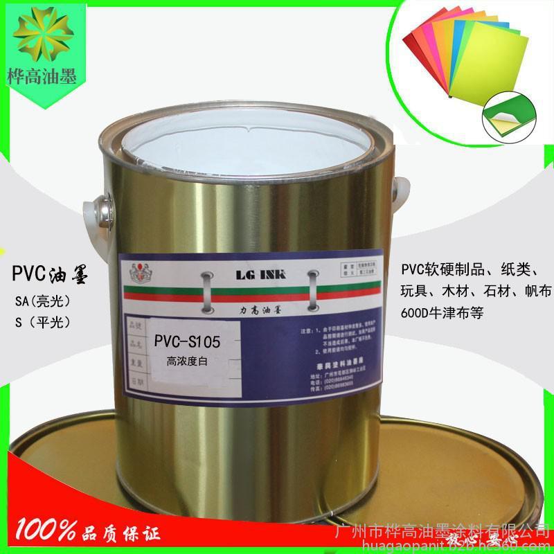 桦高丝印油墨涂料平光PVC-S105高浓度白油墨PVC油墨涂料印纸油墨