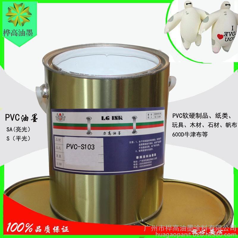PVC油墨平光PVC-S103特白油墨涂料印纸油墨桦高油墨