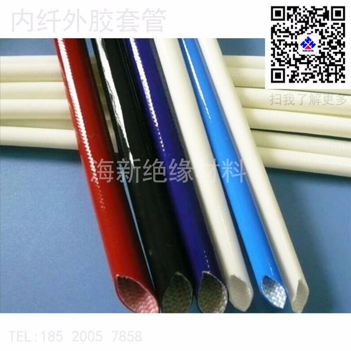 海新绝缘材料内纤外胶套管 硅橡胶内纤外胶管