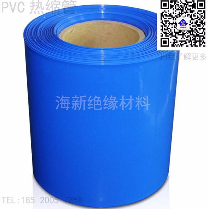 海新绝缘材料hx1 PVC热缩管电池组筒膜封套