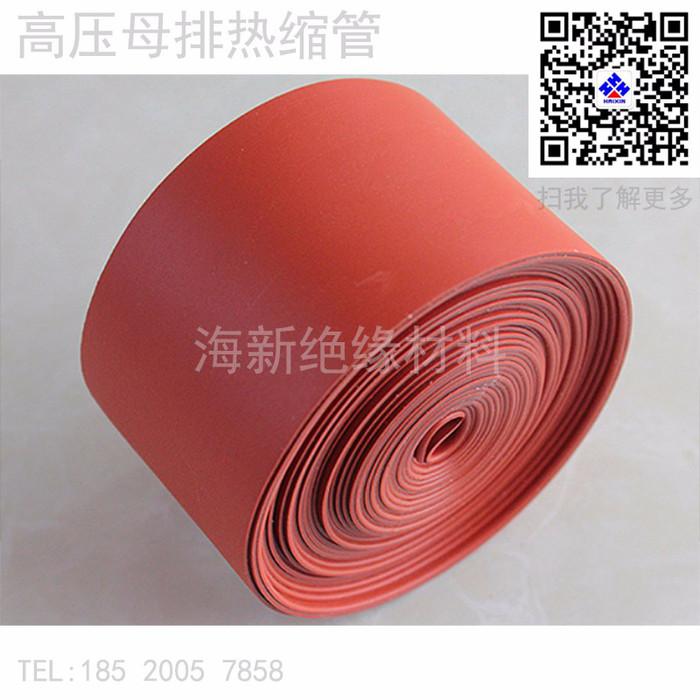 海新绝缘材料高压母排热缩管  高压热缩管35KV 带状热缩管10kv