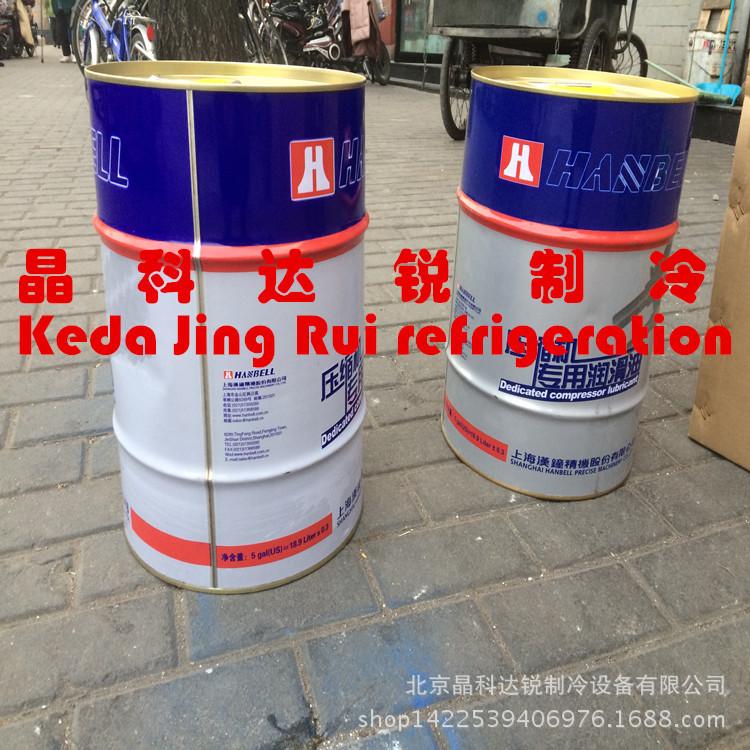 上海汉钟压缩机专用冷冻机油HBR-A01