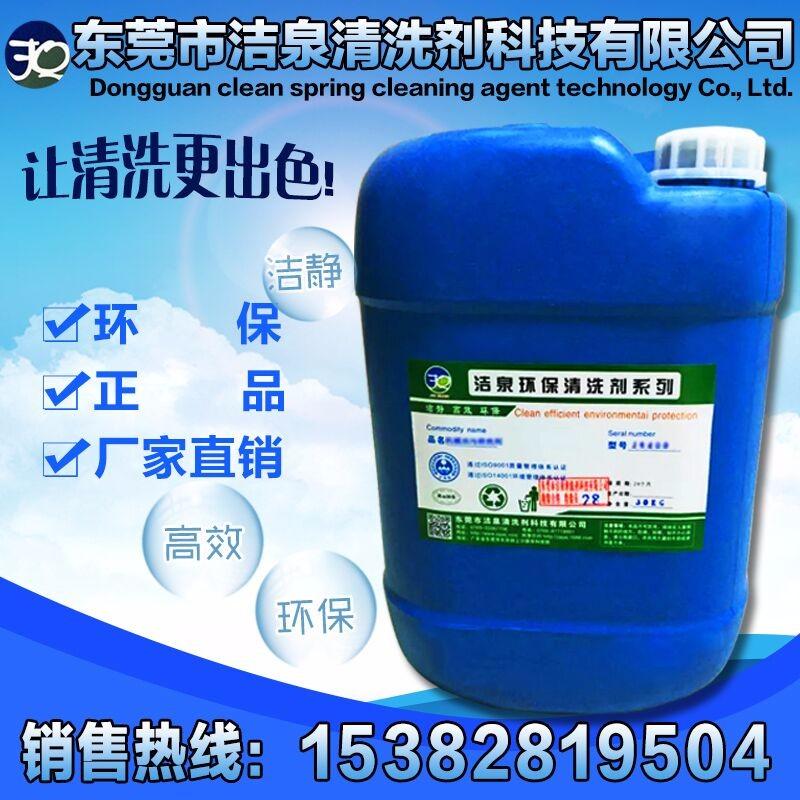 机械油污清洗剂、东莞机械设备清洗剂、深圳设备发电机油污清洗剂