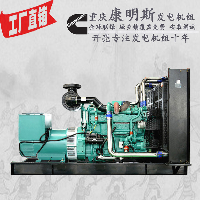 康明思550KW柴油发电机组销售质量保障QSK19-G11 柴油发电机组 550KW发电机