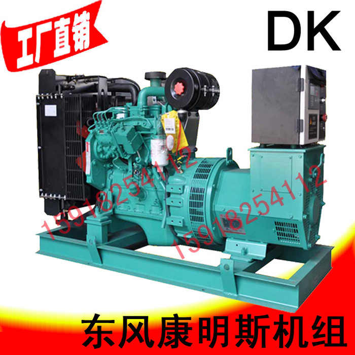 50kw东风康明思柴油发电机组 4BTA3.9-G2 50KW/55kw 65KVA/70KVA