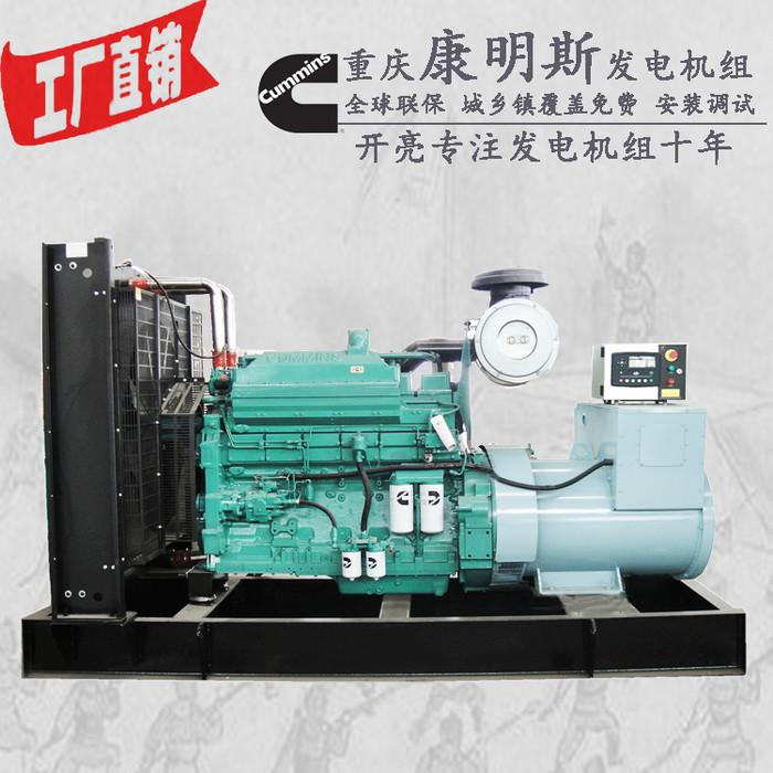 400KW重庆康明思柴油发电机组 型号:KTA19-G3A 448KW/504KW
