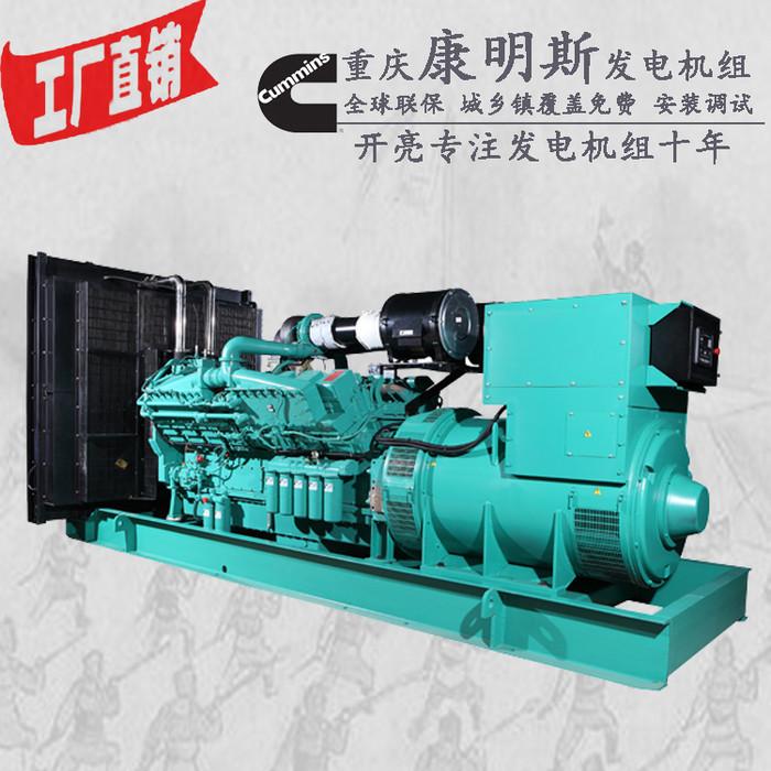 1400KW重庆康明思柴油发电机组 型号KTA50-G15 1500KW发电机 1400KW发电机