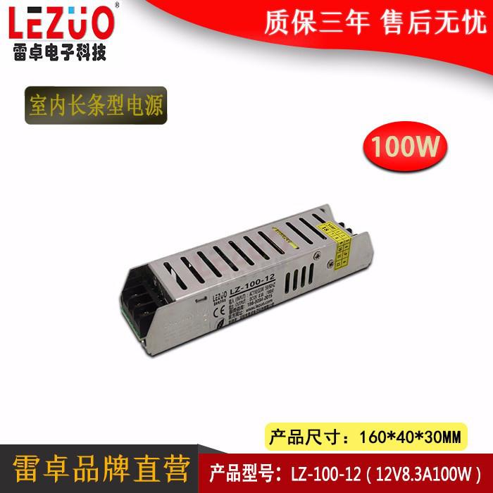 12V8.3A100W长条型开关电源 变压器 工业工程集中供电电源批发 ** 开关电源变压器