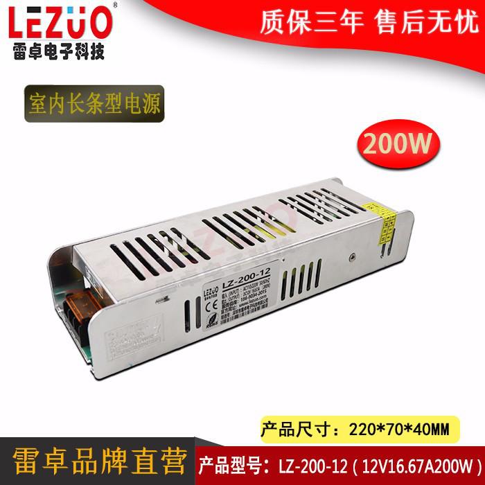 【雷卓】LZ-200-12 12V16.6A200W室内长条型开关电源 集中供电电源变压器