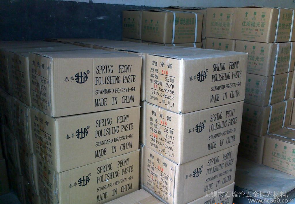 牡丹#518白油棒/不锈钢镜面/ 反应釜锅罐抛光专用/钢管腊