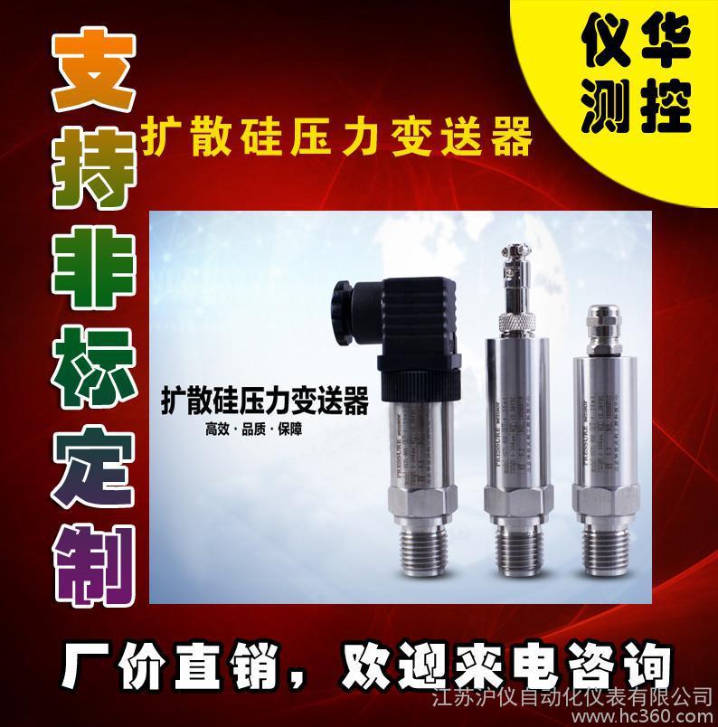 高温压力变送器扩散硅小巧型高温变送器蒸汽压力变送器4-20m