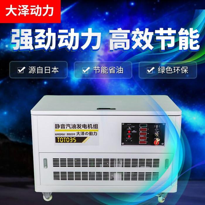 35kw静音汽油发电机组 箱体式汽油发电机大泽TOTO35低噪音发电机