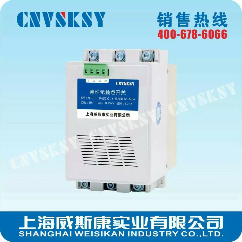 上海威斯康实业有限公司KCS1A0.4-30-3补偿装置   容性无触点开关  无功动补调节器  可控硅投切开关