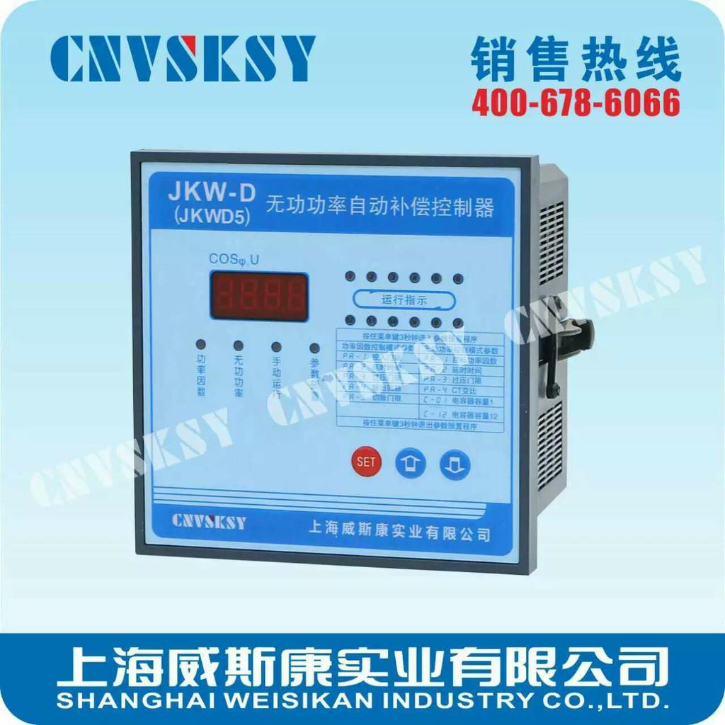 .上海威斯康实业有限公司JKW5C补偿装置  无功功率补偿控制器JKL5C  JKL5CF
