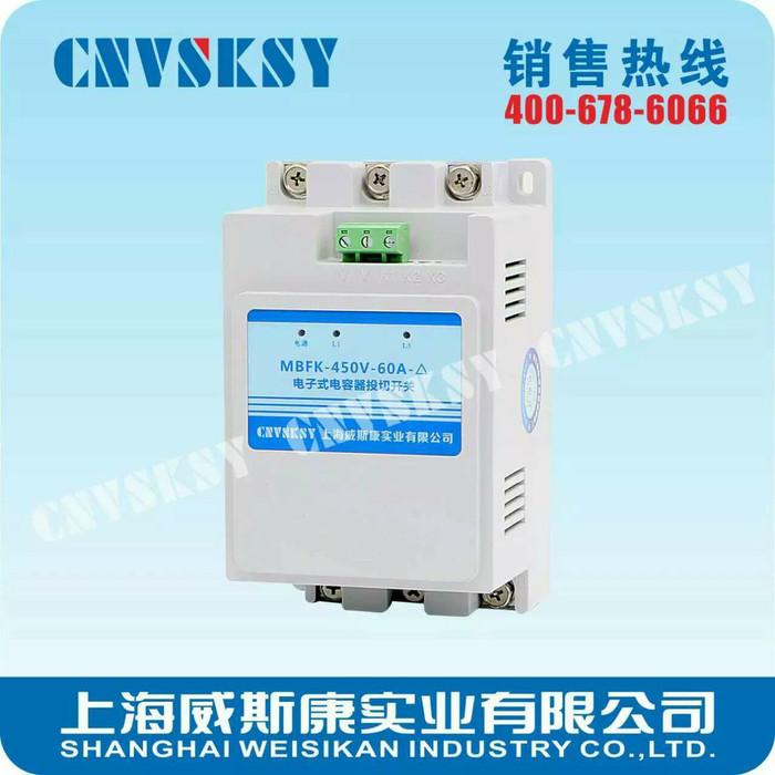 上海威斯康实业有限公司MBFK-450V-60A-G补偿装置