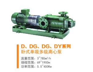 名流D、DG、DF、DY系列多级单吸离心泵 抽油泵 化工泵 工业泵