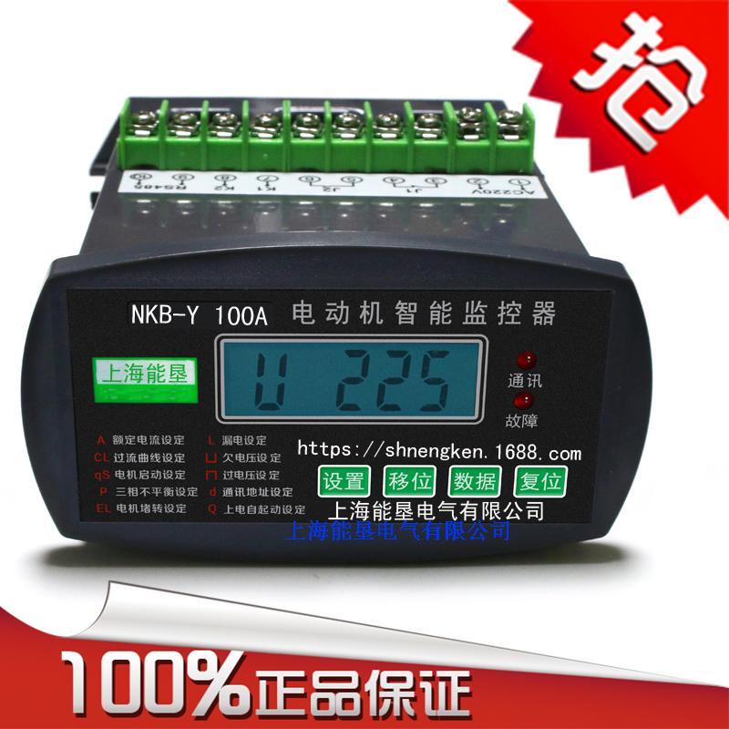 KMB-Y 400A智能电动机保护器 数显电动机保护器上海能垦低价特惠