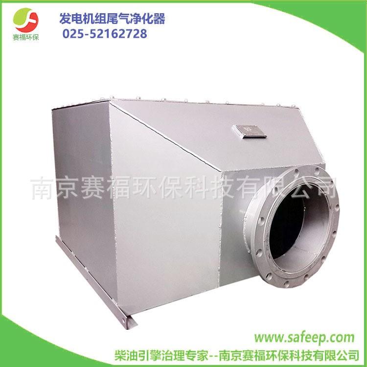 SAFEEP SFD20J定制生产发电机组尾气净化器 黑烟处理装置 发电机组黑烟净化