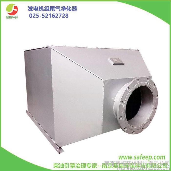 SAFEEPSFD20J尾气处理装置 发电机组尾气处理装置 柴油发电机组