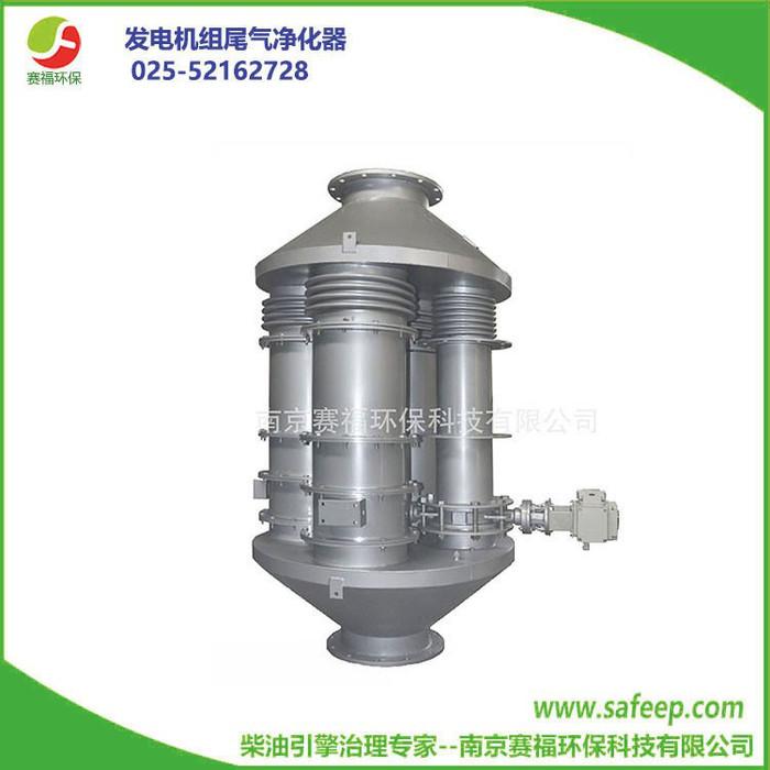 SAFEEP SFCD140Z 柴油发电机组--干式 陶瓷型 柴油发电机组尾气黑烟净化器
