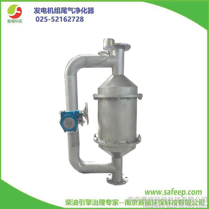 SAFEEP SFD20Z 上海 柴油发电机组尾气净化器 黑烟颗粒捕捉器