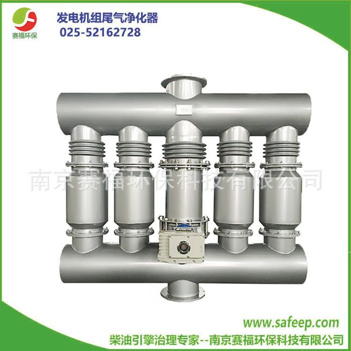 SAFEEP SFD80Z 定制生产 发电机组尾气净化装置 备用发电机组黑烟处理器