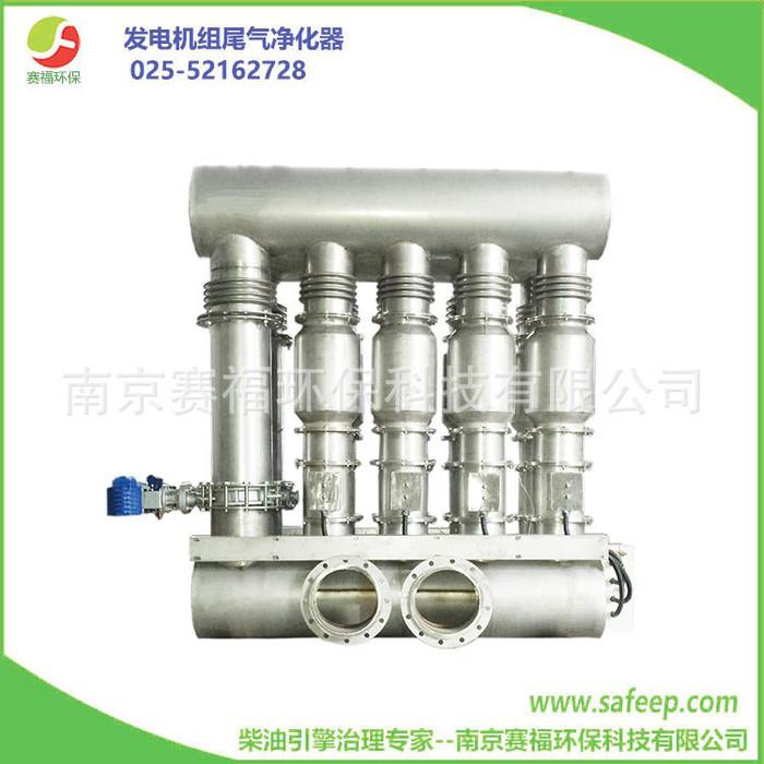 SAFEEP SFCD160Z 江苏 柴油发电机组 尾气净化装置