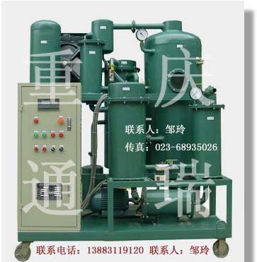ZJD淬火油过滤净化机除水除杂质(真空/精密)