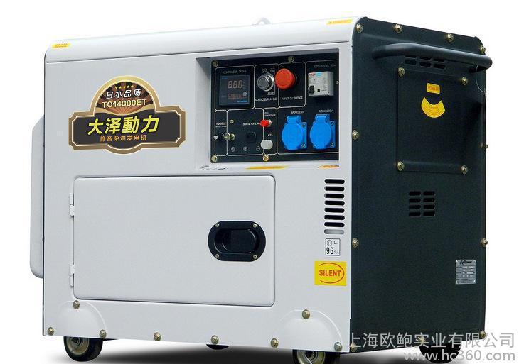 10kw柴油发电机组/省油耐用发电机