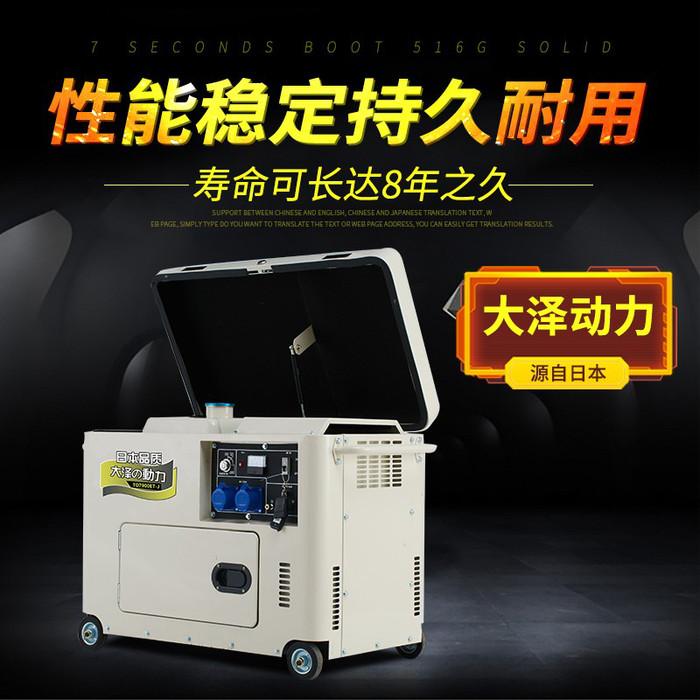 大泽7kw静音柴油发电机组