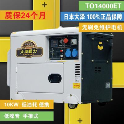 北京家用10kw柴油发电机油耗高吗