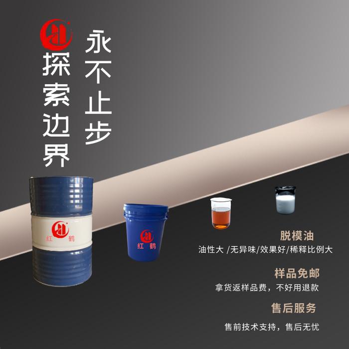 供应红鹤TM-10水泥纤维制品脱模油