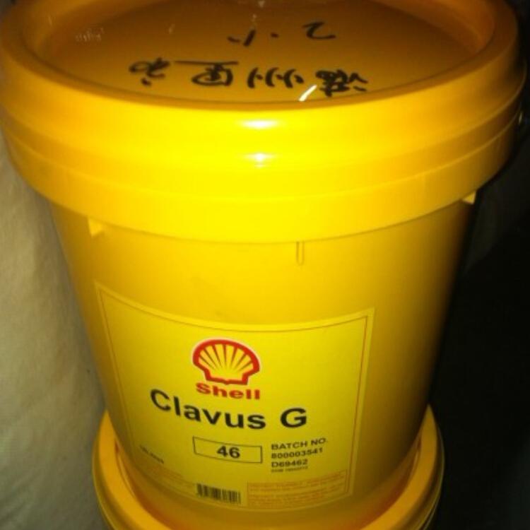 现货壳牌奇伟士G 46冷冻机油 46#号冷冻机油 18L 包