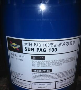 特价太阳PAG100高品质冷冻机油