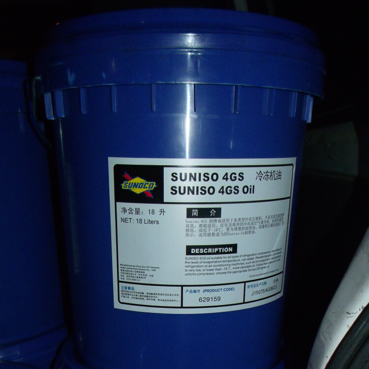 太阳牌4GS冷冻压缩机油 太阳ISO VG46#冷冻机油 1