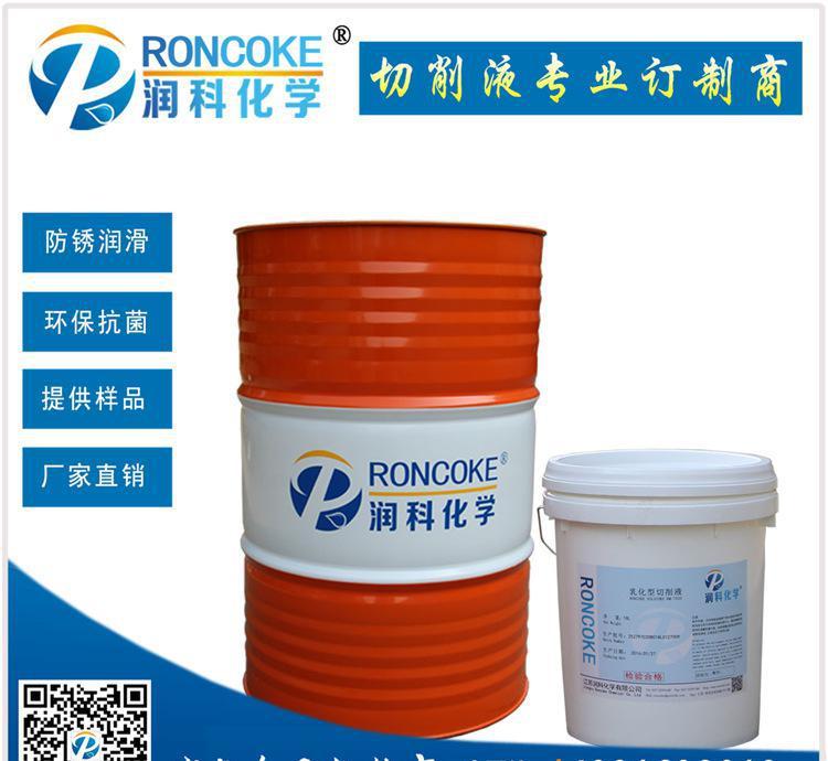 乳化液复合剂RM-3020 润科乳化液 乳化油 浓缩液切削液 水溶性