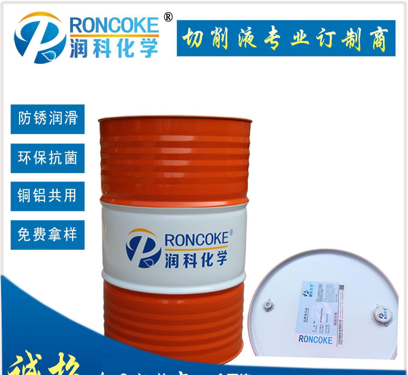 防锈乳化油 RM-7011C 润科水基切削液  乳化油 乳化液 切削液