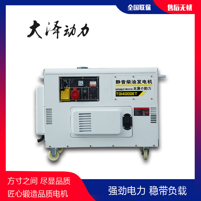 7KW柴油发电机投标
