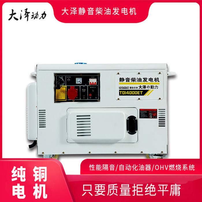 12KW柴油发电机投标