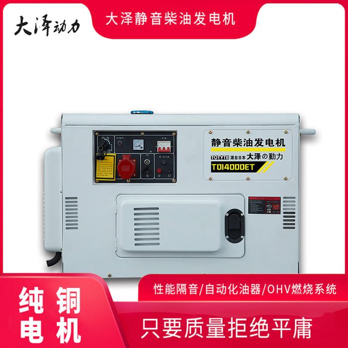 8KW柴油发电机小体积