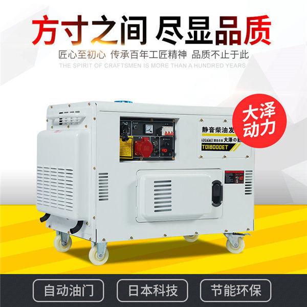 车载静音15千瓦柴油发电机组厂家 大泽动力柴油发电机