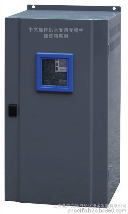 低压电器  智能型供水专用变频柜挂壁系列  专用变频器