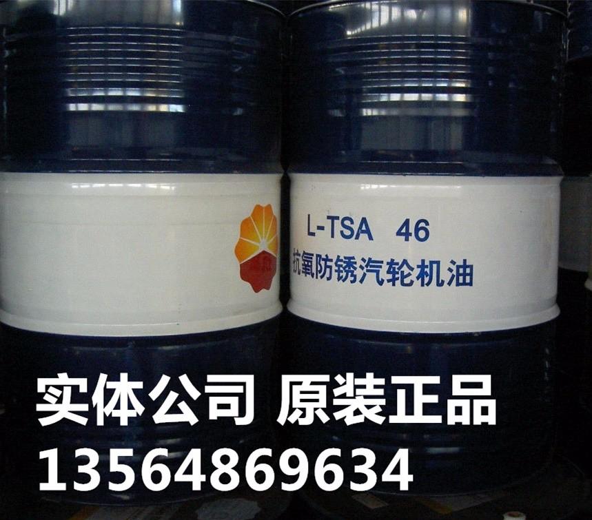 供应昆仑牌L-TSA46号抗氧防锈汽轮机油,昆仑46号汽轮机油,昆仑46#汽轮机油