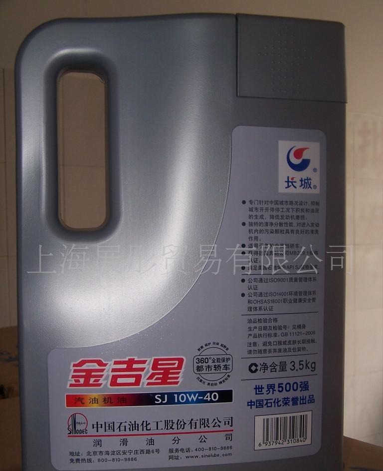长城金吉星SL 5W-40汽油机油(图)3.5KG/4L塑