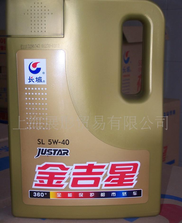 长城金吉星SJ 10W/40汽油机油